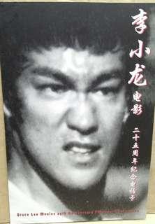 李小龍電影二十五周年紀念電話卡套裝,分別:唐山大兄,精武門,猛龍過江,1998年出品