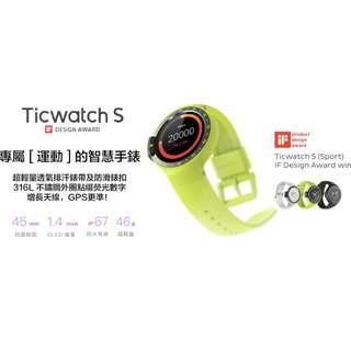 香港行貨 獨家送貼 TICWATCH S (SPORT) 熊貓豬 PANDAPIG