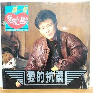 🚚 陳一郎 愛你心堅定 他是我的愛 黑膠 唱片 唱盤