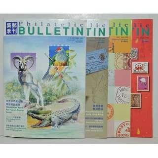 Hong Kong Post Stamps Philatelic Bulletin 香港郵政 集郵組 集郵季刊 (Jan 1999 - July 2001)