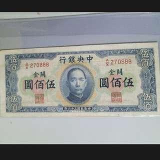 中央銀行 民國三十六年  伍佰圓