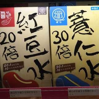 紅豆水/薏仁水