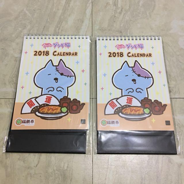 2018 桌曆