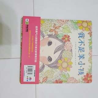 我不是笨小孩 chinese book