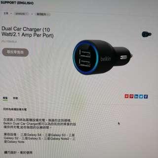Belkin Car Charger (10 Watt/2.1 Amp Per Port) USB 車充 iPhone X Samsung Note 8 S8
