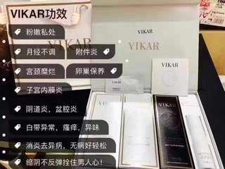 Vikar#Clearance