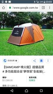噴火龍夢想家帳篷