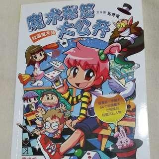 Cute Magic Comics (Chinese)