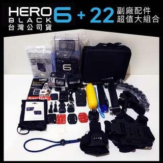 GoPro Hero 6台灣公司貨+22件副廠超值大全配組合