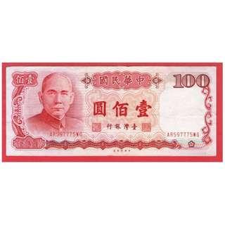Taiwan 1987 100 yuan F