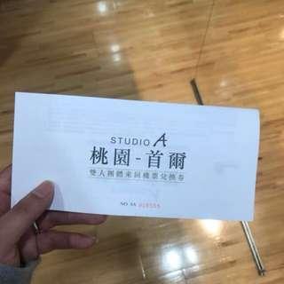 機票/旅遊兌換卷   Studio a