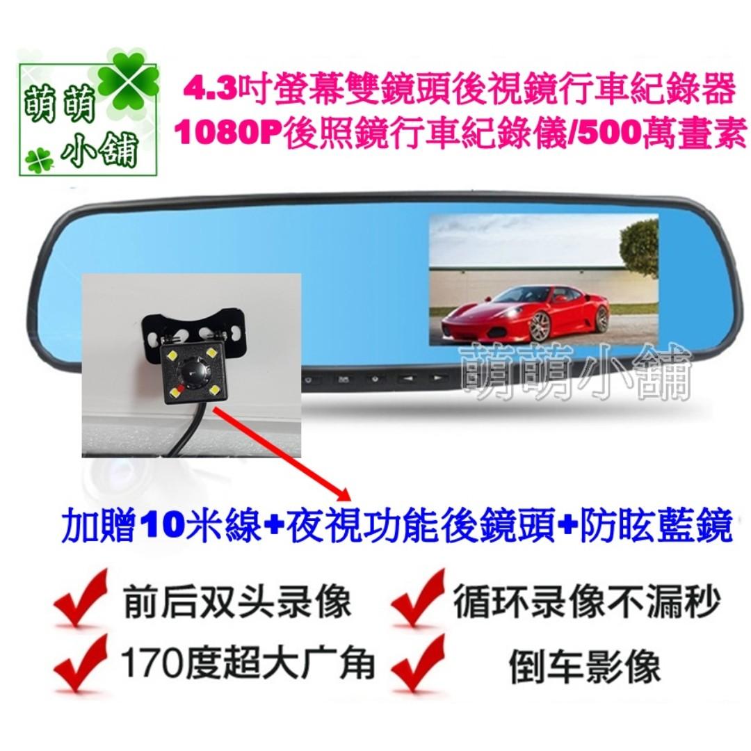 萌萌小舖 4.3吋螢幕雙鏡頭後視鏡行車紀錄器配備10米線+補光燈後鏡頭/1080P後照鏡行車紀錄儀