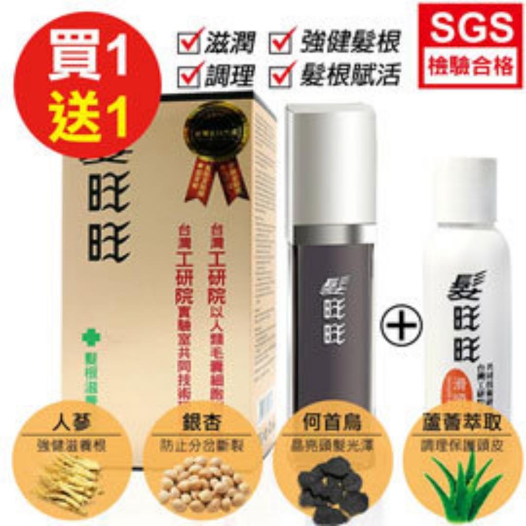 髮旺旺》髮根滋養精華液 (50g) x2(買1送1滑順型洗髮精80g)x2
