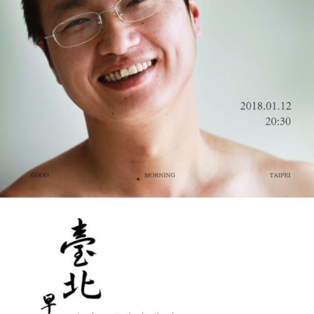 李志 台北演唱會 1/12 五 2030 開唱