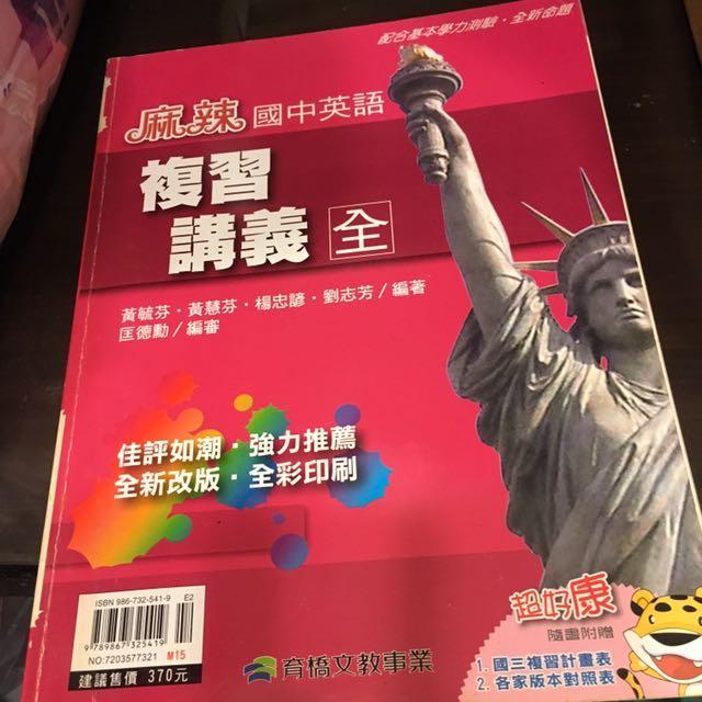 國中英文 總複習講義.