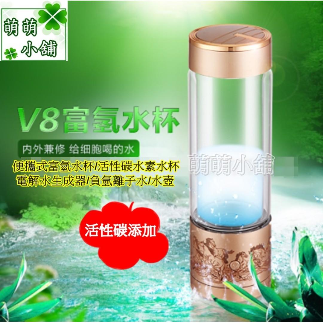萌萌小舖 爆款便攜式富氫水杯/活性碳水素水杯/電解水生成器/負氫離子水/水壺