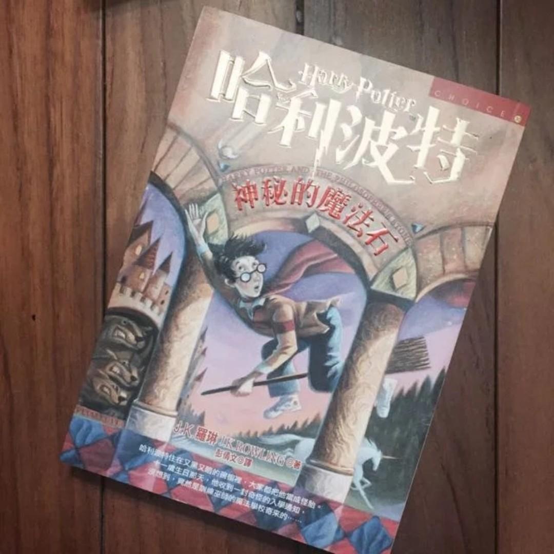 哈利波特 神秘的魔法石#好書新感動