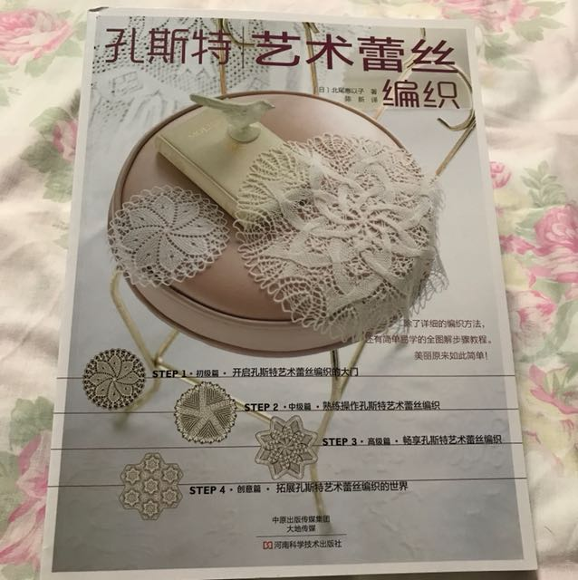chinese lace knitting pattern books for sale, Design & Craft, Others ...