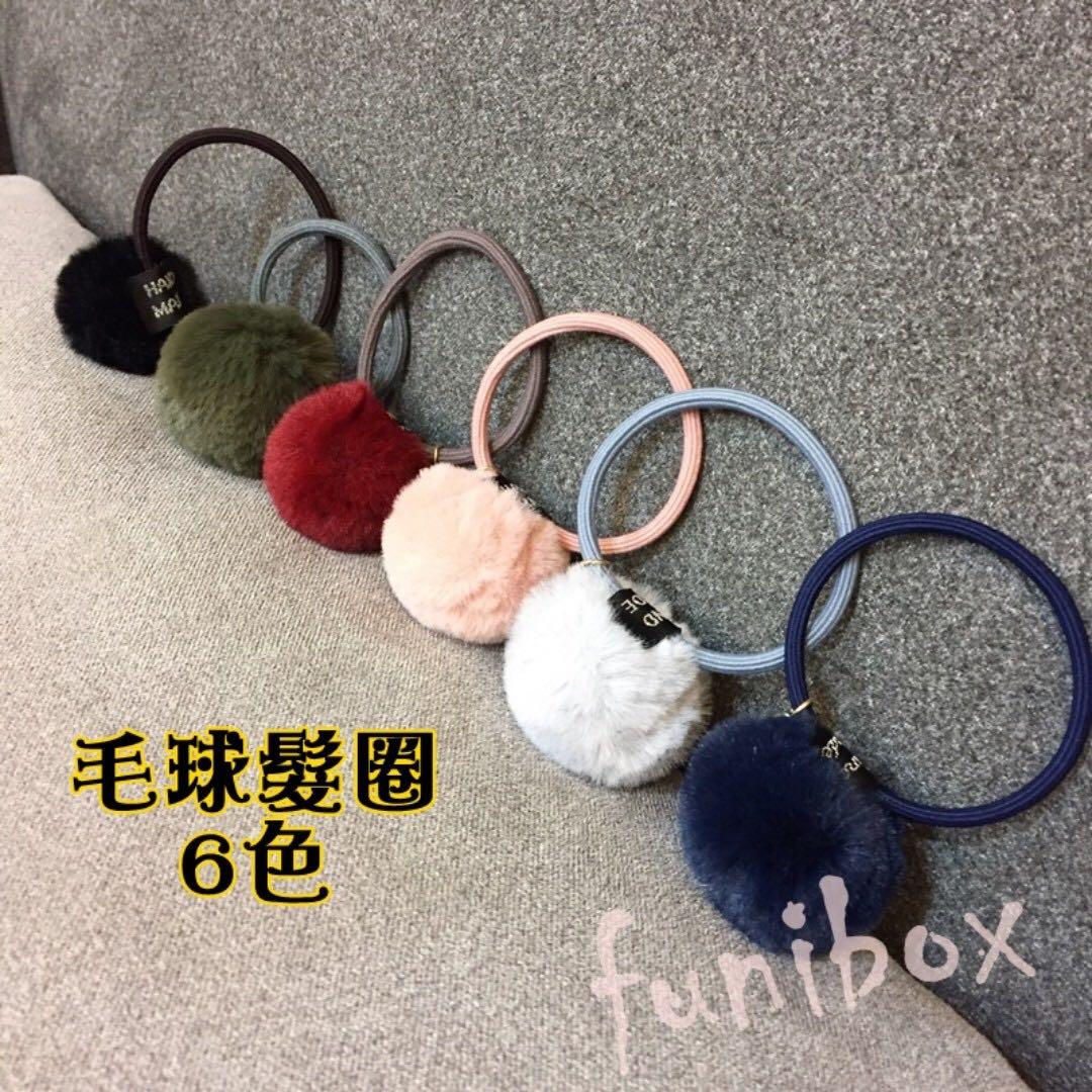 *funibox* 秋冬毛球彈力髮圈(6色選)/髮束 橡皮筋 髮飾