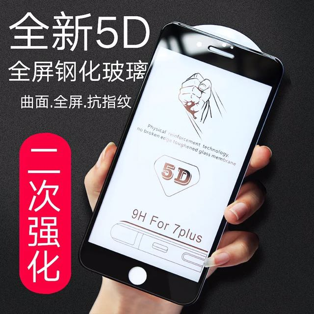 IPHONE 6 7 8 PLUS 5D 9H HARDNESS FULL Tempered Glass