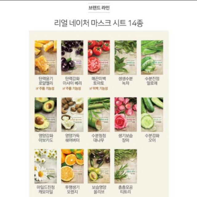 PO Nature Republic Sheet Mask