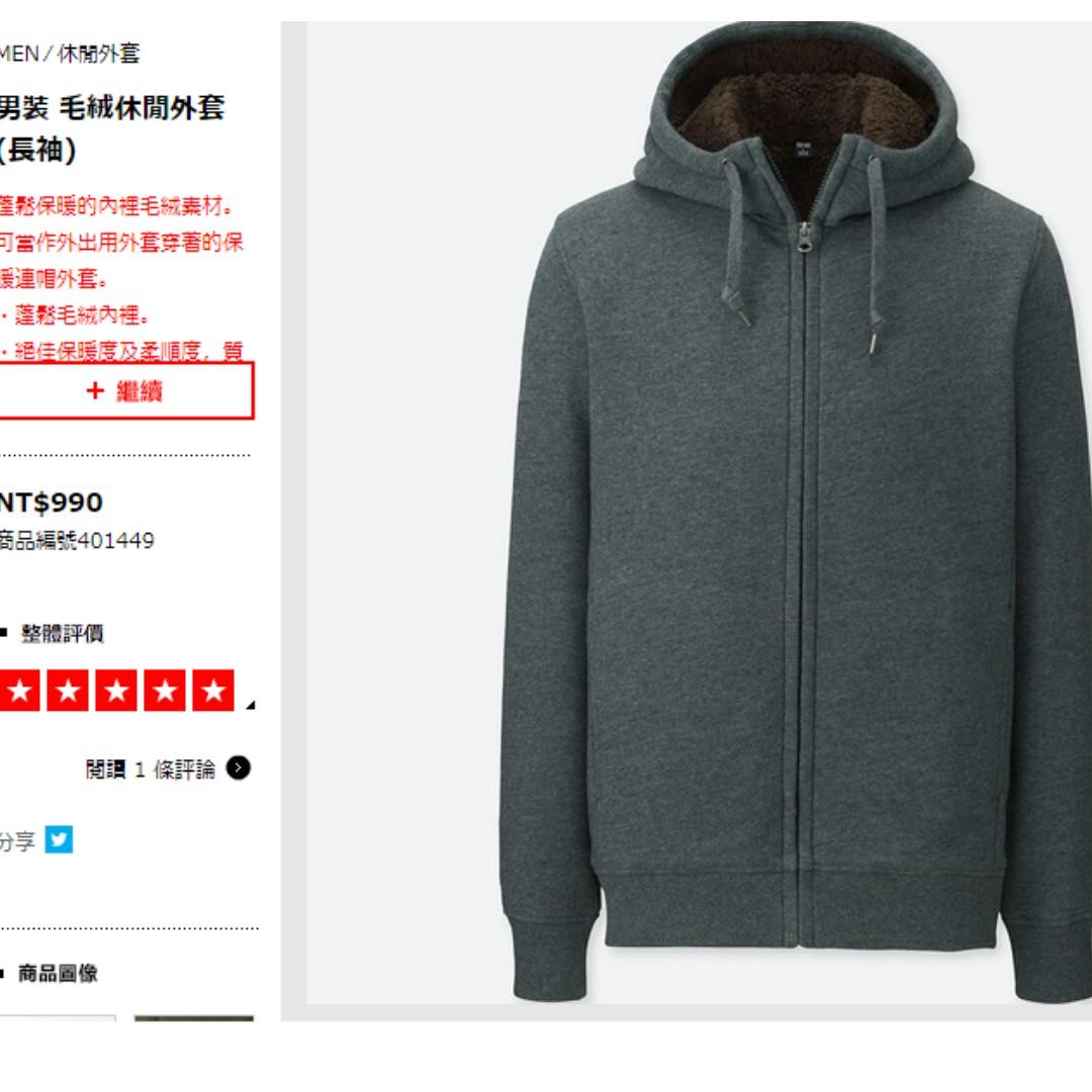 uniqlo 男裝 毛絨休閒外套 (長袖)