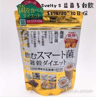 🇯🇵飽之瘦身菌💥瘦身第一品牌連銷量冠軍!日本Svelty S聰明菌 雜穀飲 .