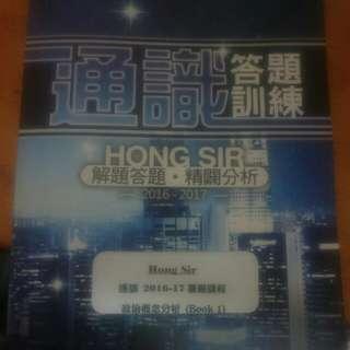 通識 康sir 常規課程 常規課程教科書 (中文版) #滄海遺珠