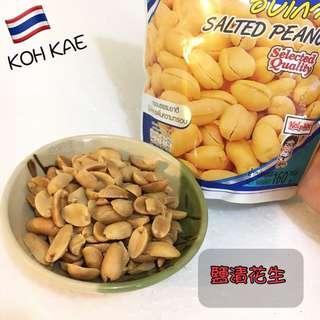 🚚 泰國KOH KAE大哥豆鹽漬花生(大包160g)
