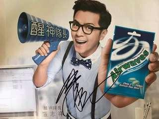 羅志祥 Show 小豬 stage 簽名海報