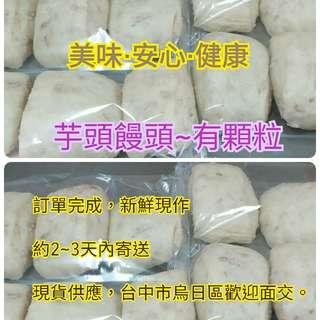 阿源師傅~手工現作【芋頭饅頭】天然原料 有顆粒。美味·安心·減糖·健康