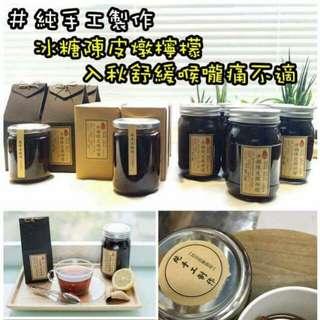 純手工香港製造⭐️冰糖陳皮燉檸檬🍋⭐️