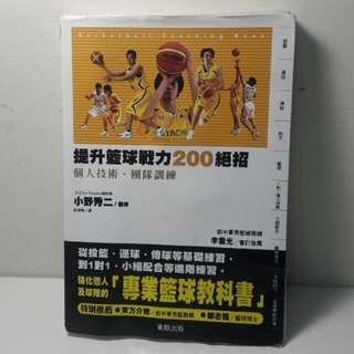 🚚 籃球教科書#好書新感動