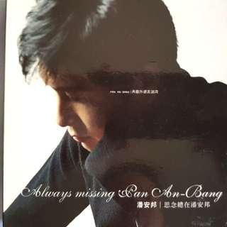 Taiwanese Ming Ge Pan An Bang 2CD 台灣民歌 潘安邦 民歌 2CD