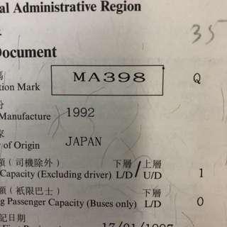 車牌號碼-MA398