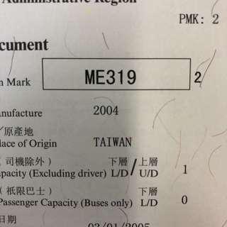 車牌號碼-ME319