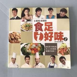 Mediacorp cookbook