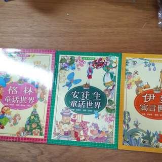 金童话世界3本