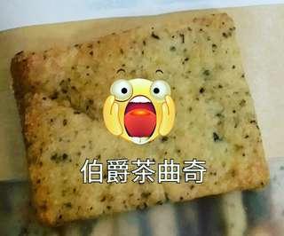 伯爵茶曲奇 Earl Grey Tea Cookies