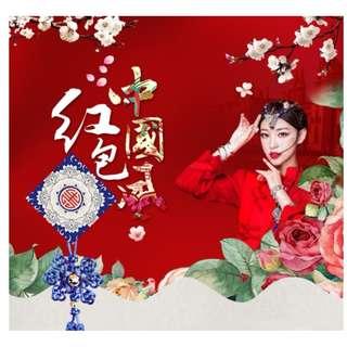 最強現代高尚中國風 利是封 紅包