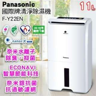 【Panasonic 國際牌 nanoe X+智慧節能除濕機】F-Y22EN / FY22EN 11公升