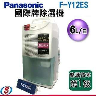【Panasonic 國際牌 除濕機】F-Y12ES / FY12ES 6公升