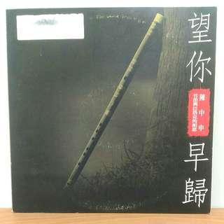 🚚 陳中申 望你早歸 竹笛與巴洛克的相思 黑膠 唱片 唱盤