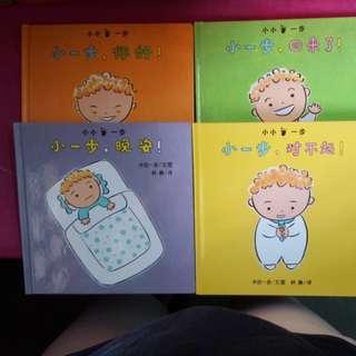 Chinese Story Books 小一步 4本 精装