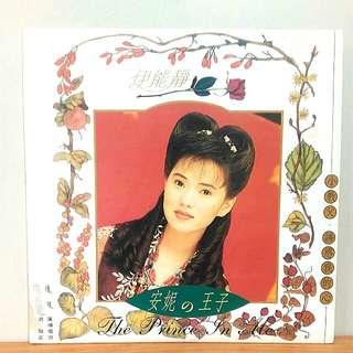 🚚 伊能靜 安妮的王子 黑膠 唱片 唱盤