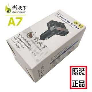 🚚 影天下 A7多功能車充 雙USB孔 2.1A
