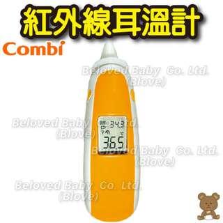 Blove 日本 Combi 耳朵探熱 BB探熱器 電子嬰兒體溫計 温度 耳溫槍 紅外線耳溫計#CB02B