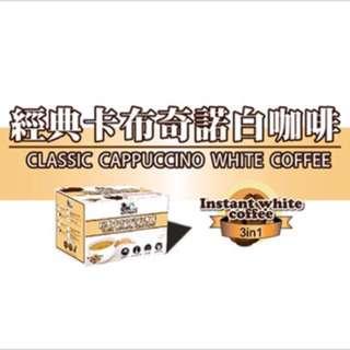代購2盒/16入480g歐客佬經典卡布奇諾白咖啡