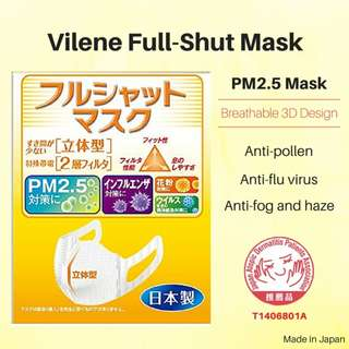 Vilene PM2.5 Mask for kids (5pcs/pack) [BUY 10 FREE 2]