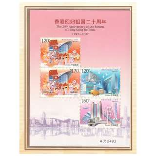 P.R. OF CHINA 2017-16 20TH ANNIV. HONG KONG RETURN TO CHINA SPECIAL MINIATURE SHEET OF 4 STAMPS ( 'A' PLATE CHINA VERSION) IN MINT MNH UNUSED CONDITION WITH FOLDER